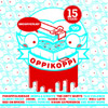 cover artwork: Oppikoppi Smoorverlief